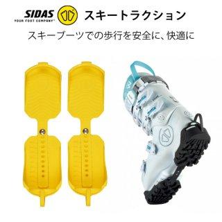 SIDAS(シダス) 3177731 スキーブーツトラクション 2個入り 歩行を快適に