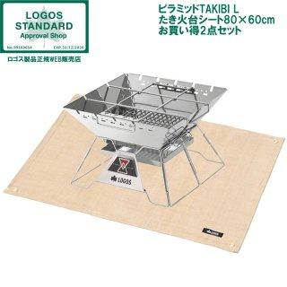 LOGOS(ロゴス) R14AI038 LOGOS the ピラミッドTAKIBI L+たき火台シート (80×60cm)お買い得