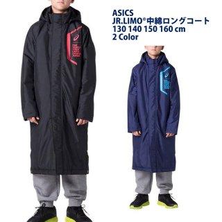 ASICS(アシックス) 2034A204 JR.LIMO 中綿ロングコート ジュニア ベンチコート 子供用