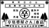 卒塔婆・角塔婆・墓標・経木塔婆・護摩札の通販サイト「卒塔婆屋さん」