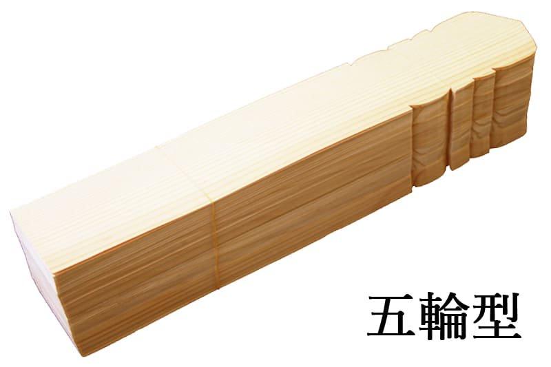 経木塔婆9寸×57mm×0.35mm(200枚入)