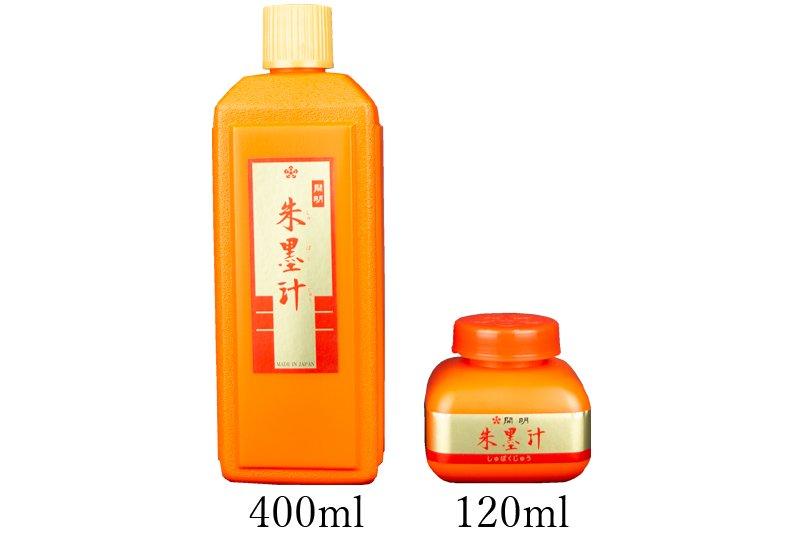 開明 朱墨汁120ml(BO8009)・400ml(BO8010)