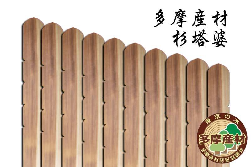 東京多摩産 杉塔婆4尺×2寸4分×9mm(50本入)