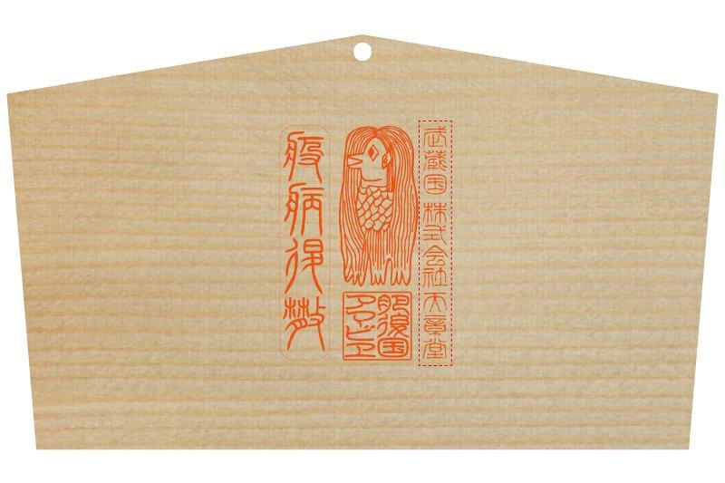 絵馬120�×70�×9�アマビエ印刷付き(100枚入)