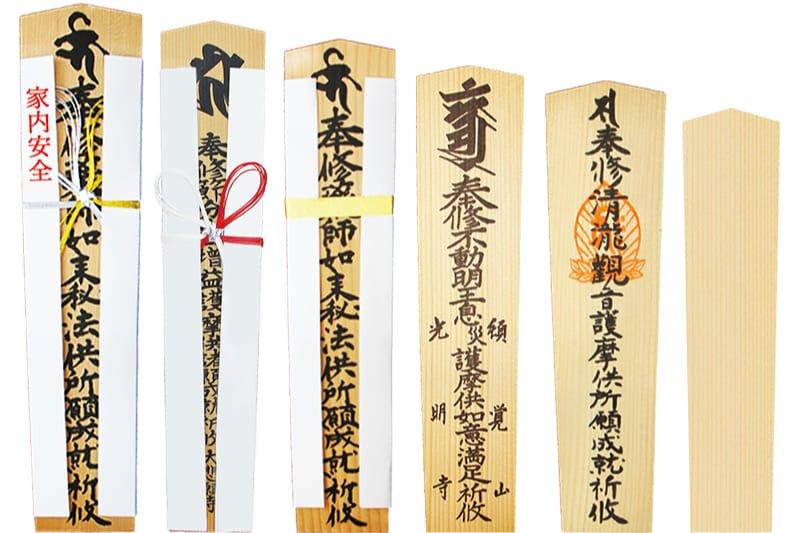 護摩札2尺×105�/90�×15�(10体入)