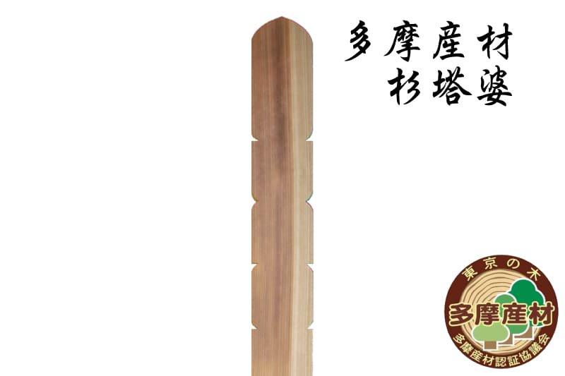 東京多摩産 杉塔婆2尺5寸×2寸4分×9mm(1本入)