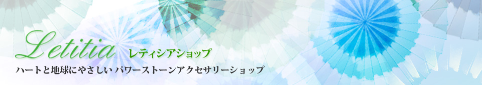Letitia レティシア 〜パワーストーンアクセサリー・浄化グッズ〜
