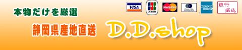 静岡県産地直送D.D.shop