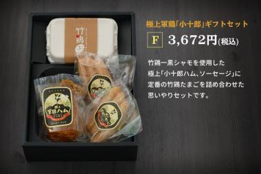 極上軍鶏「小十郎」ギフトセット F