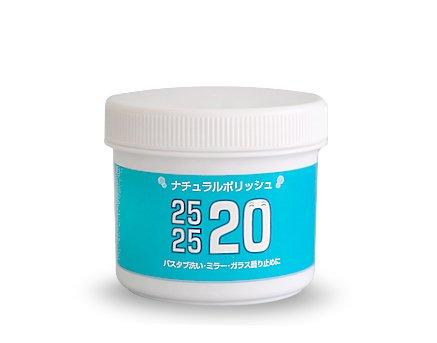 お風呂掃除の洗剤「252520(ニコニコハタチ)」