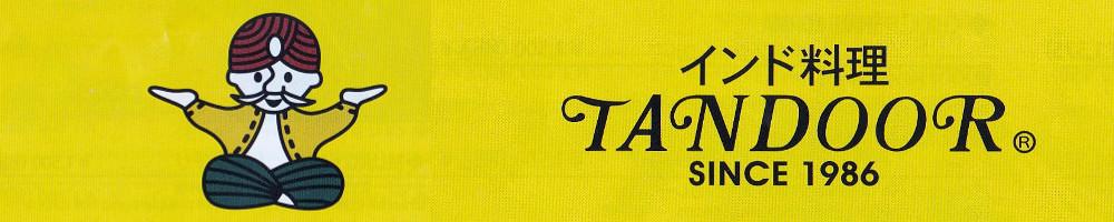 インド料理タンドゥール