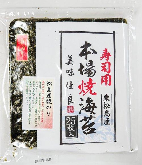 焼のり 本場焼海苔松島産