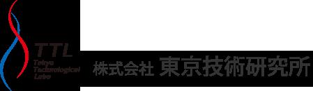 マントルヒーターの東京技術研究所