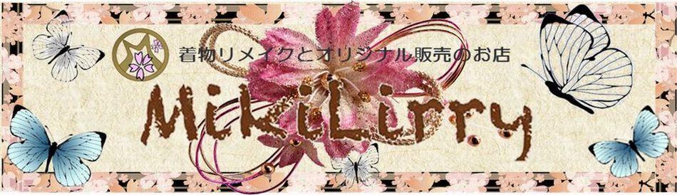 MikiLirry 着物リメイクとオリジナル販売のお店