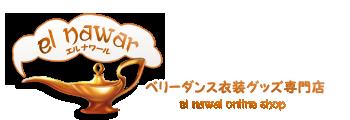 El Nawar〜エルナワール〜  ベリーダンス衣装・グッズ専門店