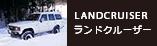 ランドクルーザー