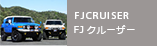 FJクルーザー
