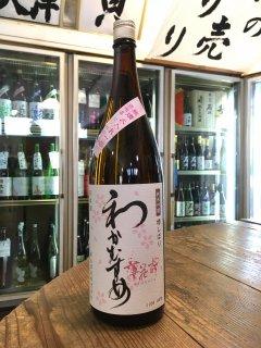 わかむすめ「薄花桜」純米吟醸無濾過原酒 1800ml 火入れ