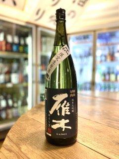 地酒のまえつる別注 雁木 ゆうなぎ 純米大吟醸生酒 1800ml