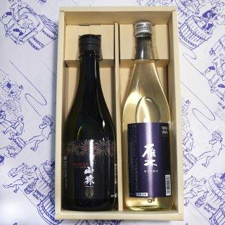 【父の日2020】夏酒さっぱりセット山猿×雁木 720ml 箱入2本セット