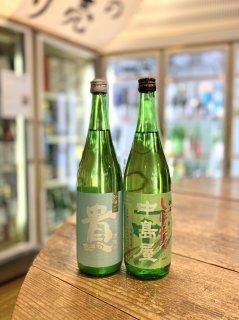 【おうちでたのしもう】食事が美味しい 純米生酒セット 貴×中島屋720ml
