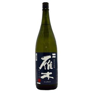 雁木 純米大吟醸 ゆうなぎ 1800ml