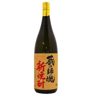 蔵の師魂 新焼酎 1800ml