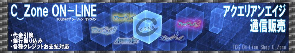 C_ZONE アクエリアンエイジ専門店