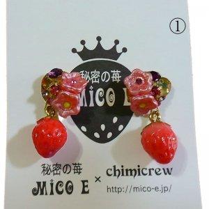 野イチゴの耳飾り