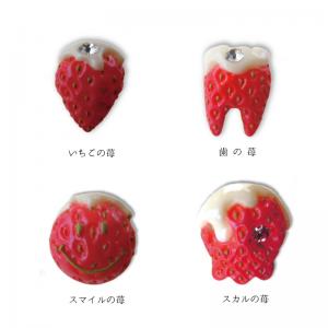 不思議な苺