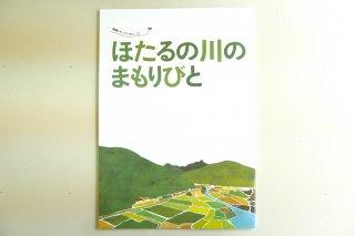 「ほたるの川のまもりびと」パンフレット