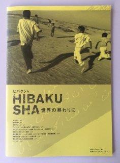 ヒバクシャ−世界の終わりに パンフレット