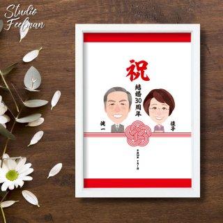似顔絵ギフト_結婚記念_水引紅白