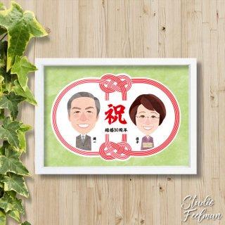 似顔絵ギフト_結婚記念_水引の円_グリーン