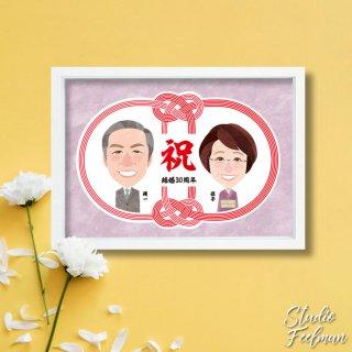 似顔絵ギフト_結婚記念_水引の円_パープル