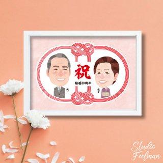 似顔絵ギフト_結婚記念_水引の円_ピンク