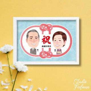 似顔絵ギフト_結婚記念_水引の円_ブルー