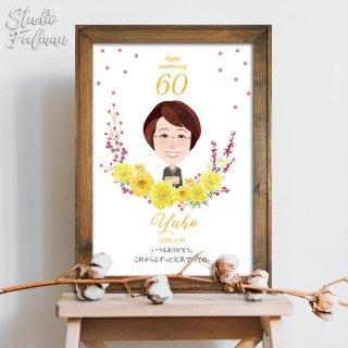 似顔絵ギフト_お祝い_黄色い花のアニバーサリー