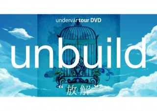 unbuild〜 tour DVD〜 放解