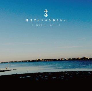 神はサイコロを振らない|single【秋明菊 / 凪】