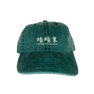 MARDIGRAS|Low Cap「暗暗裏」<Green>