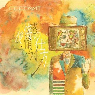 2nd Single「後悔の仕方 / 感情ライン」