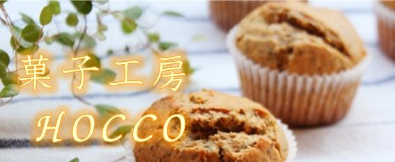 菓子工房HOCCO
