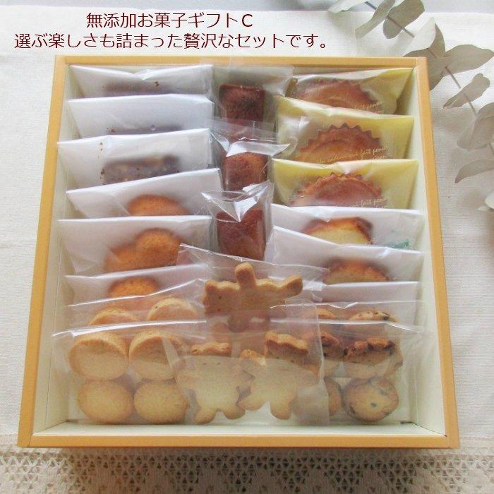 お菓子ギフトC