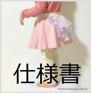 ◆ダウンロード版◆パピヨンスカート{{仕様書}}・子供服・型紙