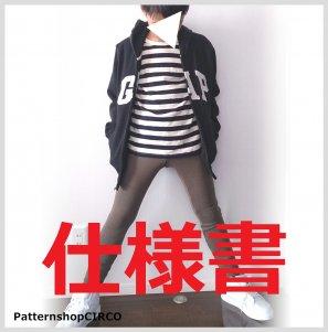 ◆ダウンロード版◆ニットスキニー{{仕様書}}・子供服・型紙