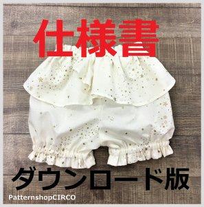 ◆ダウンロード版◆ドロワーズ{{仕様書}}・子供服・型紙