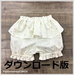 ◆ダウンロード版◆ドロワーズ・70サイズ・子供服・型紙
