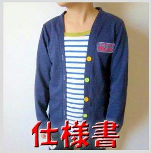 ◆ダウンロード版◆重ね着風ロンT{{仕様書}}・子供服・型紙