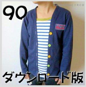 ◆ダウンロード版◆重ね着風ロンT・90サイズ・子供服・型紙